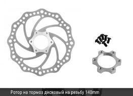 Ротор дискового тормоза 140 мм с адаптером, под накручивающийся тормоз, 6 болтов, TDR-140 (УТ00020999)