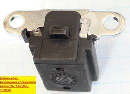 датчик хола  (положения коленчатого вала) GY6, 139QMB, 157QMJ