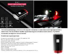 Фара передняя/фонарь задний (2 в 1) VXM, CREE LED (T6), 100 Lum, USB кабель, с аккумулятором 800 mAh, Waterproof, 15 режимов работы, Deemount (УТ00019039)
