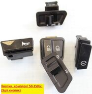 кнопки переключения, комплект GY6 50-150 (5шт)