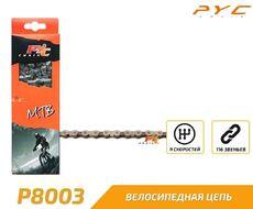 """цепь """"PYC"""" P8003, 116 зв., 1/2 X 3/32, тол. зв. 7,1 мм, проч. нагруз. 920 для спорт. вело. 8ск., с з"""