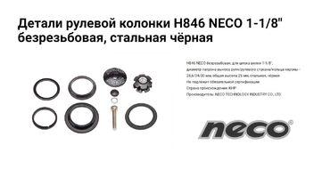 """Рулевой набор NECO, H846, безрезьбовая, комплект (без чашек), размер: 1-1/8""""*34*30мм (1HSSED200072)"""