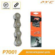 """цепь """"PYC"""" P7001, 116 зв., 1/2 X 3/32, тол. зв. 7,1 мм, проч. нагруз. 920 для спорт. вело. 7ск., с з"""