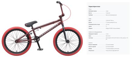 """Велосипед TechTeam Grasshoper 20"""" черно-красный"""